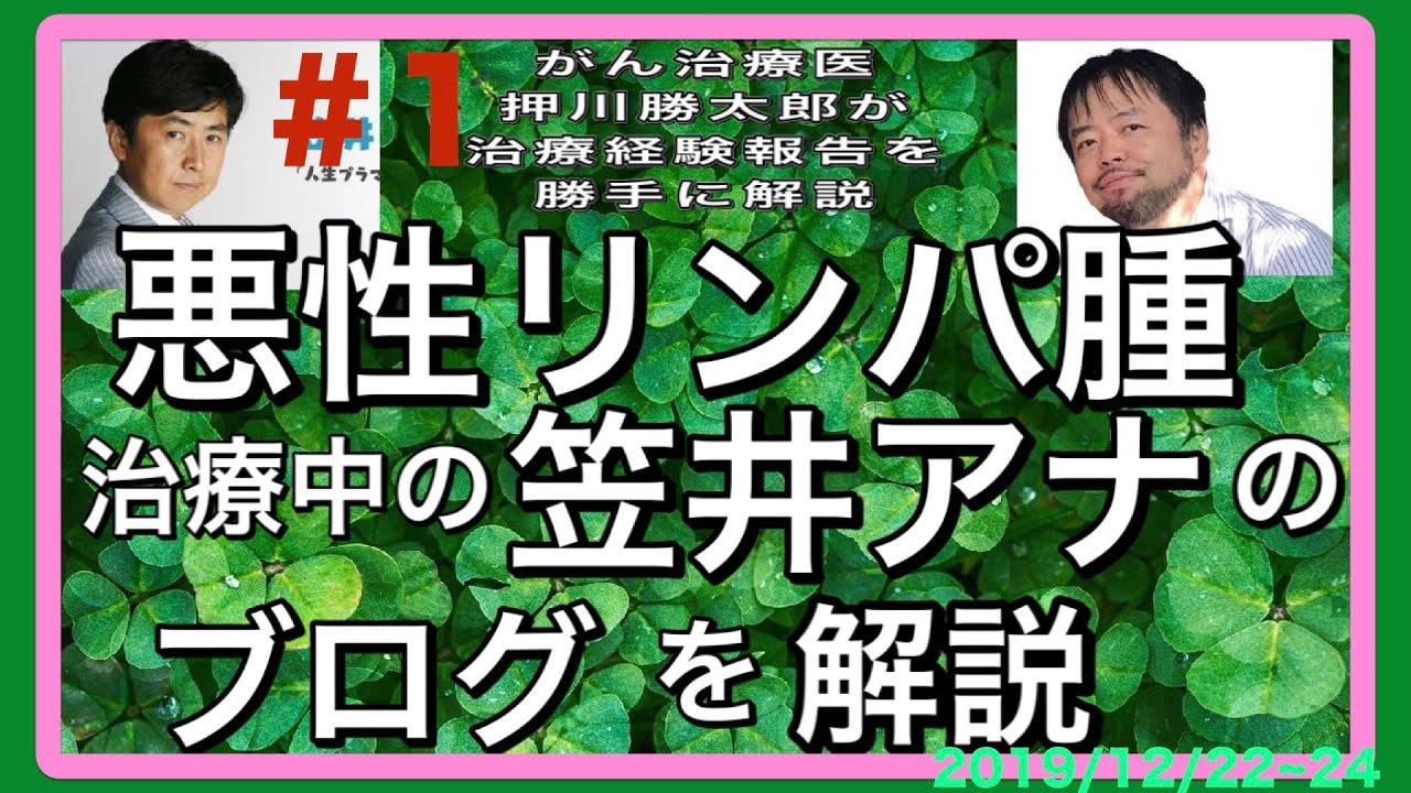 ブログ の 笠井 アナウンサー