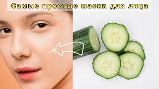 ОГУРЕЧНЫЕ МАСКИ ДЛЯ ЛИЦА Простые маски для всех типов кожи