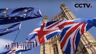 [中国新闻] 约翰逊被裁定违法 英国脱欧局面愈加混乱 美媒:约翰逊成众矢之的 | CCTV中文国际