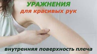 Упражнение для красивых рук на внутреннюю поверхность плеча