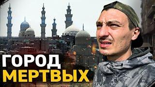 Город Мертвых. Как живут люди на кладбище? Египет