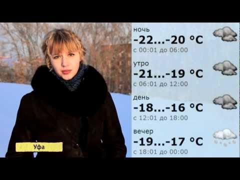 Прогноз погоды Стерлитамак, Салават, Ишимбай 11-12.01.2013
