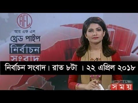 নির্বাচন সংবাদ | রাত ৮টা | ২২ এপ্রিল ২০১৮ | Somoy tv News Today | Latest Bangladesh News