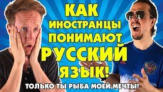 КАК ИНОСТРАНЦЫ ПОНИМАЮТ ТЯЖЕЛЫЙ РУССКИЙ ЯЗЫК!