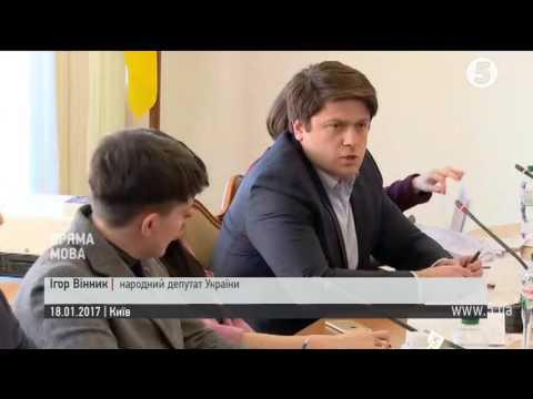 Депутат закликав СБУ порушити справу щодо Савченко
