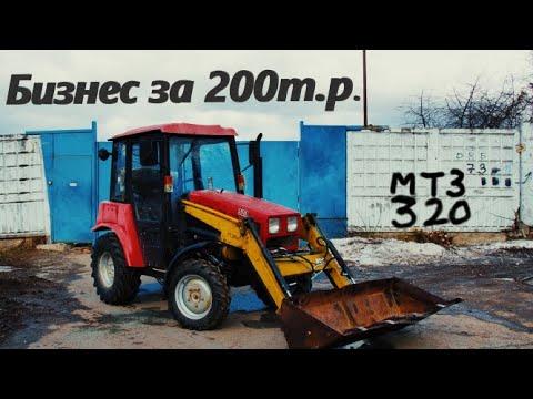 КОРМИЛЕЦ или Бизнес за 200 тыщ на МТЗ Беларус 320