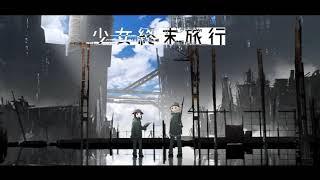 SHOUJO SHUUMATSU RYOKOU OST [DISC 1-2]