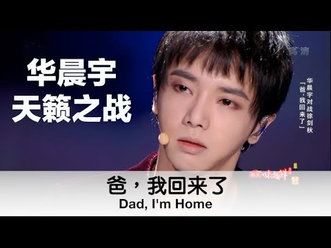 """An Amazing Chinese Singer Hua Chenyu Performed A Tearing Song """"Dad, I'm Home"""""""