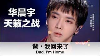 """The Saddest Song - (ENG SUB) """"Dad, I'm Home"""" by Chenyu  Hua - 华晨宇《爸,我回来了》带中英文歌词"""