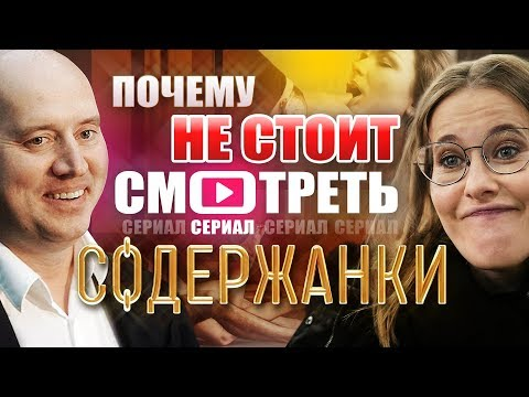 Секс, Собчак и девушки из Саратова: обзор скандального сериала «Содержанки»