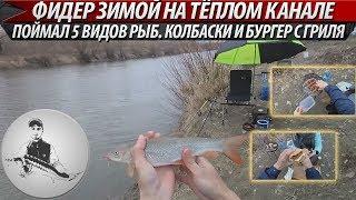 Ловля на фидер зимой на тёплом канале. Поймал 5 видов рыб. Открываем сезон гриля в феврале