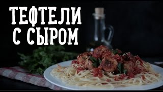 Тефтельки с сыром в томатном соусе [Рецепты Bon Appetit]
