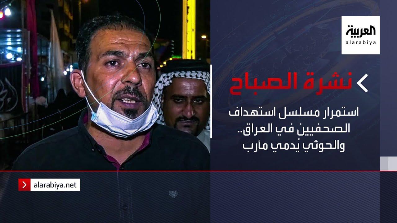 نشرة الصباح | استمرار مسلسل استهداف الصحفيين في العراق.. والحوثي يُدمي مأرب  - نشر قبل 36 دقيقة
