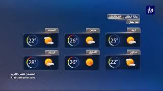 النشرة الجوية الأردنية من رؤيا 20-10-2017