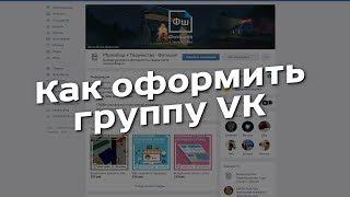 видеоурок: Как сделать меню, оформление для группы, паблика ВК / How to make VK menu