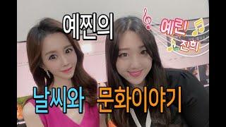 CA채널 예찐 날씨와 문화공연3_2020.01.20.