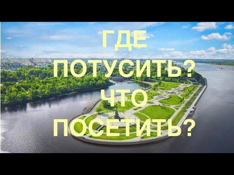 Ярославль. ВЛОГ Куда сходить? Чем занять себя в Ярославле.