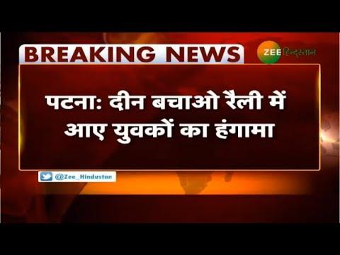Patna:  दीन बचाओ देश बचाओ रैली में युवकों का हंगामा