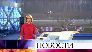 Выпуск новостей в 18:00 от 12.11.2019