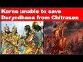 Karna failed to save Duryodhana during Chitrasen Ghandharva war || Arjun Chitrasen yudh