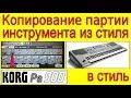 Korg Pa копирование партии инструмента из другого стиля PA900 Style Edit mp3