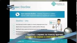 Поликлиника 78 Москва Запись К Врачу(, 2014-11-16T13:43:24.000Z)
