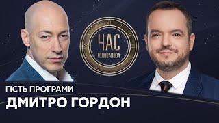 Дмитро Гордон на #Україна24 // ЧАС ГОЛОВАНОВА – 17 листопада