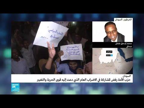 انضمام فعاليات ونقابات ومهنيين للإضراب في السودان  - 16:55-2019 / 5 / 29