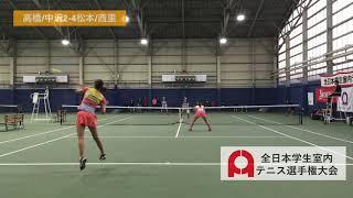 平成30年度 全日本学生室内テニス選手権大会 女子ダブルス準決勝 中沢夏...