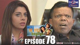 Meri Wife Kay Liye | Episode 78 | TV One Classics