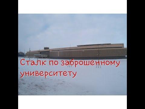 Заброшенный университет морского и речного флота