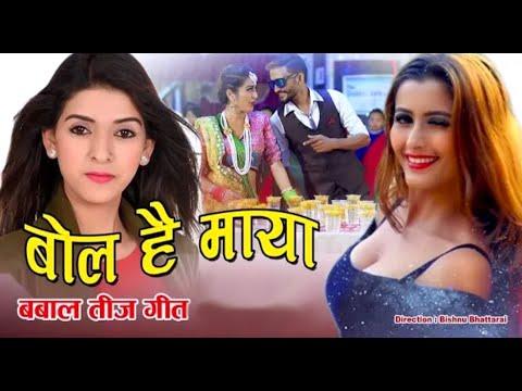 New Nepali Teej Song 2075 || Bola hai maya || Samjhana Bhandari & Bidhan Karki Ft. Anjali Adhikari
