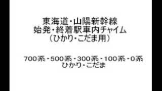 鉄道/電車 新幹線「車内チャイム集」 Train announcement chime of Shinkansen thumbnail