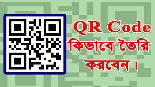 How to Create QR Code Bangla, QR Code Generator Online