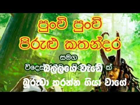 Sri Nimal Pirulu -  Ballage wede buruwa