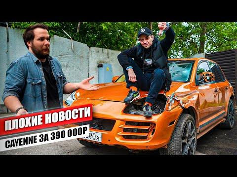 Восстановление Porsche Cayenne