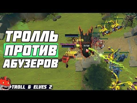 видео: ИГРАЮ ЗА ТРОЛЛЯ ПРОТИВ АБУЗЕРОВ - troll & elves 2