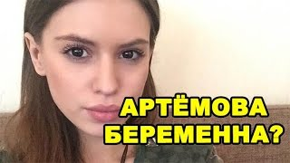 Александра Артёмова беременна?! Последние новости дома 2 (эфир за 21 сентября, день 4517)