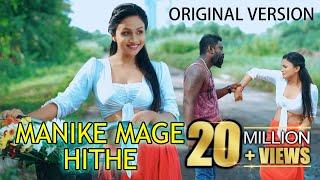 Manike Mage Hithe (මැණිකේ මගේ හිතේ) | Satheeshan ft. Dulan ARX | Aryans Music | Music Video Thumbnail
