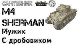 """M4 Sherman Гайд (обзор), бой М4 Шерман, медаль """"Воин"""""""