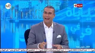 الحياة في مصر | كمال ماضي يرد: عملت لينا ايه حرب أكتوبر؟؟