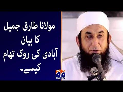 Maulana Tariq Jameel Speech in Symposium on Population Control | GEO NEWS