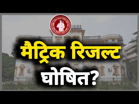 Bihar Board 10th Result 2021   Maitric Result Kab Aayega  10th Result Date घोसित