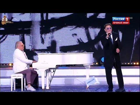 Юрий Антонов и Григорий Лепс - У берез и сосен. HD. 2019