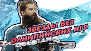 ЗВЕЗДЫ НХЛ, никогда не ИГРАВШИЕ на ОИ