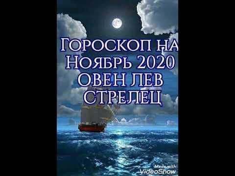 Гороскоп на Ноябрь 2020г. для Знаков Зодиака.