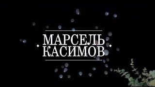 Марсель Касимов Ведущий на свадьбу Казань Москва