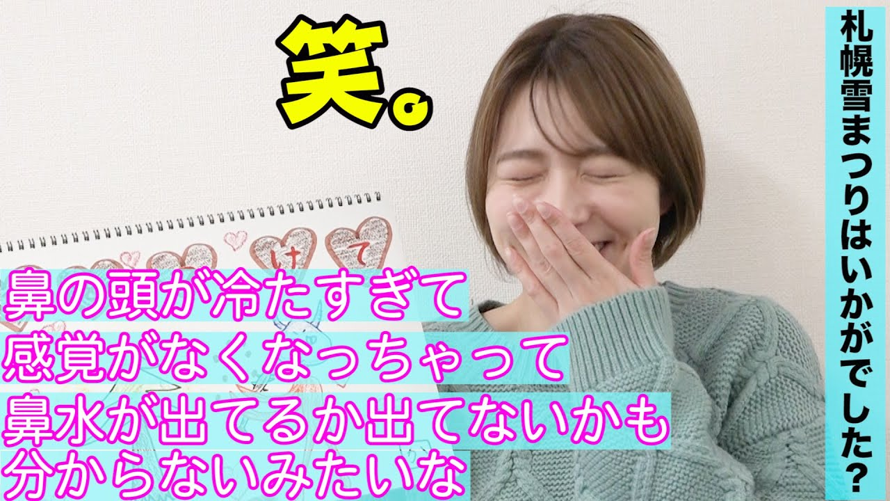 めざまし テレビ お天気 アナウンサー