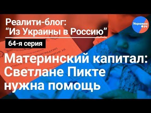 Светлана Пикта получила материнский капитал