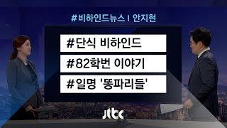 [비하인드 뉴스] 단식 비하인드 / 똥파리들